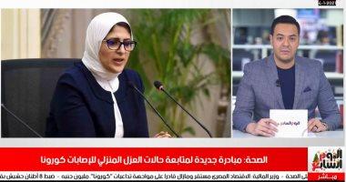 السعودية نيوز |                                              قرارات هامة من الصحة لمتابعة مرضى كورونا منزليا.. وفتح الحدود بين السعودية وقطر