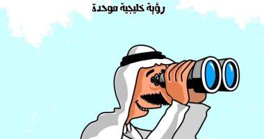 السعودية نيوز |                                              مجلس التعاون الخليجي بمثابة رؤية خليجية موحدة في كاركاتير صحيفة سعودية