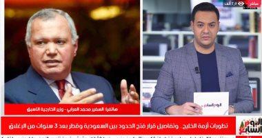 السعودية نيوز |                                              السفير محمد العرابى يرصد آخر تطورات فتح الحدود بين السعودية وقطر.. فيديو