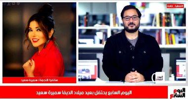 """سميرة سعيد: أطرح أغنية جديدة بعنوان """"بحب معاك"""" خلال أيام"""