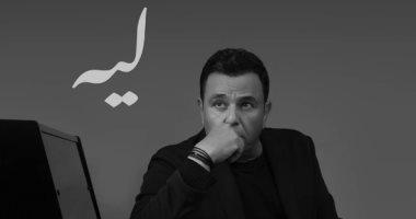 """محمد فؤاد يشوق متابعيه لأغنيته الجديدة """"ليه"""" بطرح البوستر الرسمى .. صورة"""