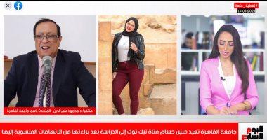 جامعة القاهرة لتليفزيون اليوم السابع: سنقدم دعما نفسيا لحنين حسام بعد البراءة