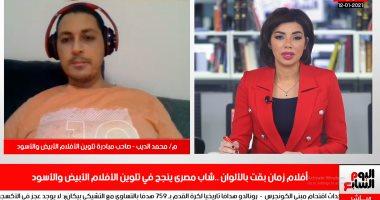 محمد الديب يكشف لتليفزيون اليوم السابع سر تحويل أفلام الأبيض والأسود إلى الألوان