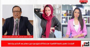 أفضل مداخلة.. جامعة القاهرة تؤكد لتليفزيون اليوم السابع تقديم دعم نفسى لحنين حسام