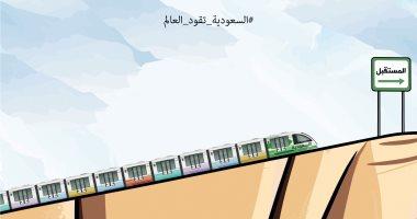 السعودية نيوز                                                السعودية تقود العالم نحو مستقبل مُشرق فى كاريكاتير سعودى