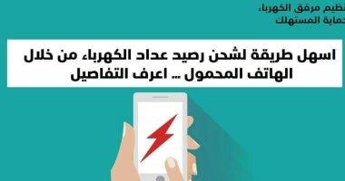 مرفق الكهرباء