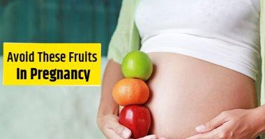 فاكهة ممنوعة على الحامل أثناء فترة الحمل