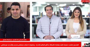 خالد الغندور لتليفزيون اليوم السابع: ساسي يعود لتشكيل الزمالك أمام الجونة