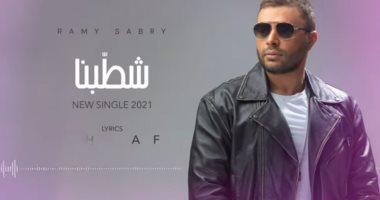 """السعودية نيوز                                                رامي صبري يطرح أغنية """"شطبنا"""" على يوتيوب.. اعرف كلمات الأغنية"""