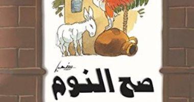 صح النوم... ما قاله طه حسين عن الأديب الكبير يحيى حقى