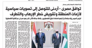 اليوم السابع: توافق مصري أردني للتوصل لتسوية سياسية لأزمات المنطقة