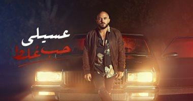 """محمود العسيلى يتصدر """"أنغامى"""" بنجاح أغنية""""حب غلط"""".. ويمزح: وسع شوية يا عم حمزة"""