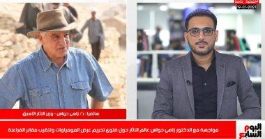 زاهى حواس لتليفزيون اليوم السابع: أحمد كريمة هدفه الشهرة من فتوى المومياوات