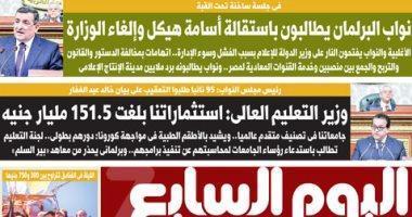 اليوم السابع: نواب البرلمان يطالبون باستقالة أسامة هيكل وإلغاء الوزارة