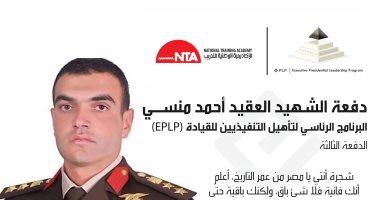 إطلاق اسم الشهيد أحمد منسى على الدفعة الثالثة للبرنامج الرئاسى