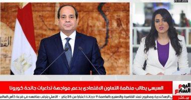 شاهد رسائل الرئيس السيسى خلال كلمة مصر للمنظمة العالمية للتعاون الاقتصادى