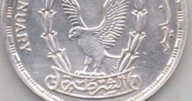 مصلحة سك العملة المصرية