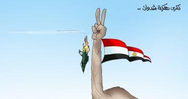 """51 عاما على معركة الشرف فى شدوان.. ملحمة تاريخية فى كاريكاتير """"اليوم السابع"""""""