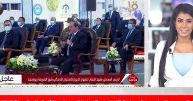 أبرز تصريحات الرئيس السيسى خلال افتتاح مشروع الاستزراع السمكى ببورسعيد.. فيديو