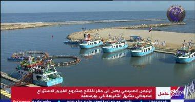 الرئيس السيسى يفتتح بعد قليل مشروع الفيروز للاستزراع السمكى شرق بورسعيد