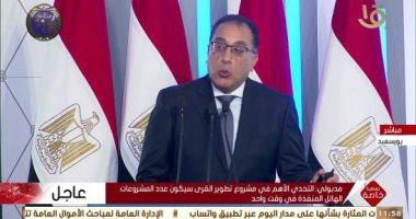 """""""تحيا مصر"""" يخصص رقم حساب لتلقى تبرعات المشروع القومى لتطوير القرى"""