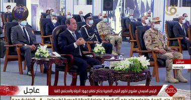 الرئيس السيسي: نحتاج لحشد كل طاقة الدولة والمواطنين لتطوير القرى المصرية