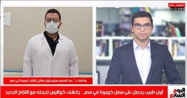 أول طبيب مصرى يحصل على لقاح كورونا يكشف الكواليس لتليفزيون اليوم السابع