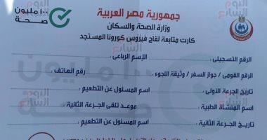 ننشر أول صورة لكارت وزارة الصحة لمتابعة حالات لقاح كورونا بعد التطعيم