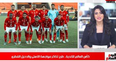 الأهلى فى كأس العالم للأندية.. تفاصيل طرح تذاكر مباراة المارد الأحمر والدحيل