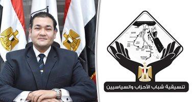 تنسيقية شباب الأحزاب: حياة كريمة لها تأثير إيجابى على سمعة مصر دوليا وإقليميا