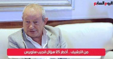 من الأرشيف.. نجيب ساويرس يجيب على أخطر 25 سؤالا لـ تليفزيون اليوم السابع