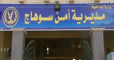 """ضبط شابو بقيمة 5 ملايين جنيه بحوزة """"الأسطورة"""" بمدينة سوهاج الجديدة"""