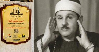 هنا عاش الشيخ محمود على البنا.. الابن يشكر واضعي اللافتة أمام منزل الراحل
