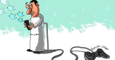 السعودية نيوز |                                              كاريكاتير اليوم.. المغردون المغرر بهم وسيلة في أيادى جهات خارجية