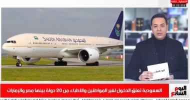 السعودية نيوز |                                              تعرف على مواعيد رحلات الطيران من وإلى السعودية بعد قرار التعليق.. فيديو