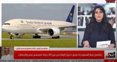 السعودية نيوز |                                              كاتب سعودى: قرار منع وصول مواطنى 20 دولة للمملكة متوقع لمكافحة الوباء