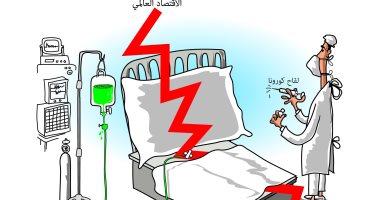 السعودية نيوز |                                              لقاح كورونا بداية النهاية لمتاعب الاقتصاد العالمى فى كاريكاتير سعودى