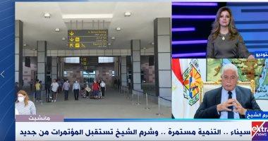 محافظ جنوب سيناء: جاهزون لعقد أى مؤتمر عالمى فى شرم الشيخ خلال 48 ساعة