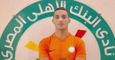 أحمد ياسر يعود للمشاركة فى التدريبات الجماعية بالبنك الأهلى