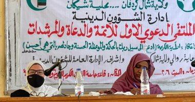 واعظات الأوقاف بكلية القرآن فى السودان: كتاب الله يحمى حقوق النساء ويعلى شأنهن