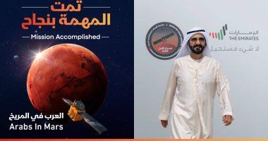 محمد بن راشد وولى عهده يحتفيان بوصول مسبار الأمل للمريخ: تمت المهمة بنجاح