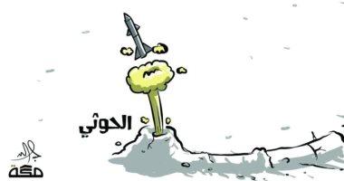السعودية نيوز |                                              كاريكاتير صحيفة سعودية: إيران الممول الأول لميلشيا الحوثي الإرهابية