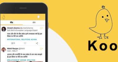 يعنى إيه تطبيق Koo الجديد منافس تويتر فى الهند؟
