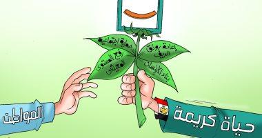 مبادرة حياة كريمة.. شجرة تهدى الخير والرقي للمواطن في كاريكاتير اليوم السابع