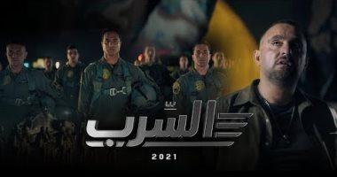 هاشتاج فيلم السرب يتصدر تويتر وتفاعل من رواد التواصل الاجتماعى بعد طرح البرومو