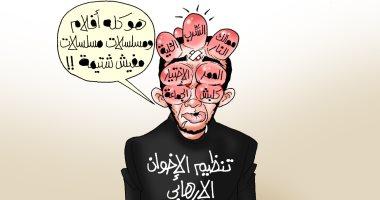 السرب والاختيار وتأثير قوة مصر الناعمة على الإخوان فى كاريكاتير اليوم السابع