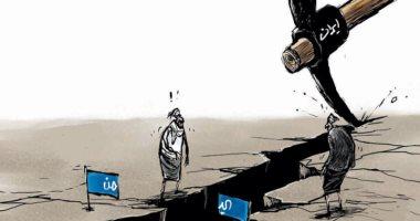 """كاريكاتير صحيفة سعودية.. إيران """"أداة"""" تقسيم المنطقة"""