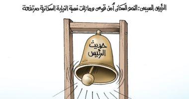 """الرئيس السيسى يدق ناقوس الخطر بشأن ارتفاع الزيادة السكانية فى كاريكاتير """"اليوم السابع"""""""