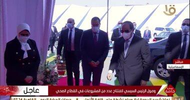 بث مباشر الرئيس السيسى يفتتح المجمع الطبى المتكامل بمحافظة الإسماعيلية اليوم السابع