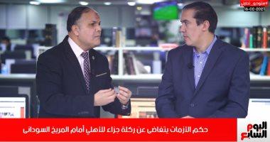 عادل عقل لتليفزيون اليوم السابع: حكم الأزمات يتغاضى عن ركلة جزاء للأهلي أمام المريخ